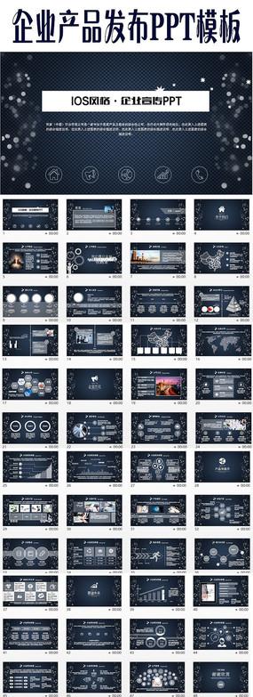 高端企业介绍产品发布PPT动态模板