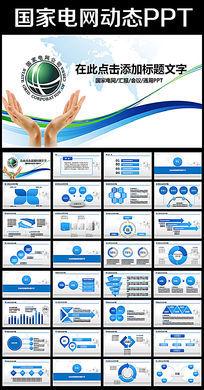 国家电网电力公司工作总结计划专用PPT