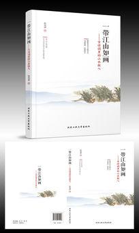 古诗词的山水古人图书封面设计