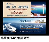 海景房地产户外广告