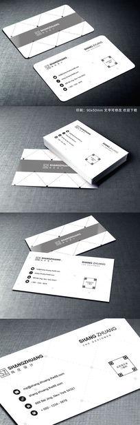 黑白底纹企业名片