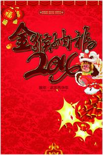 红色喜庆挂历封面