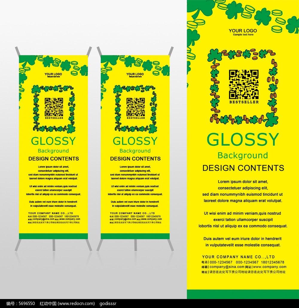 黄色底纹可爱绿叶二维码儿童服饰x展架背景psd模板