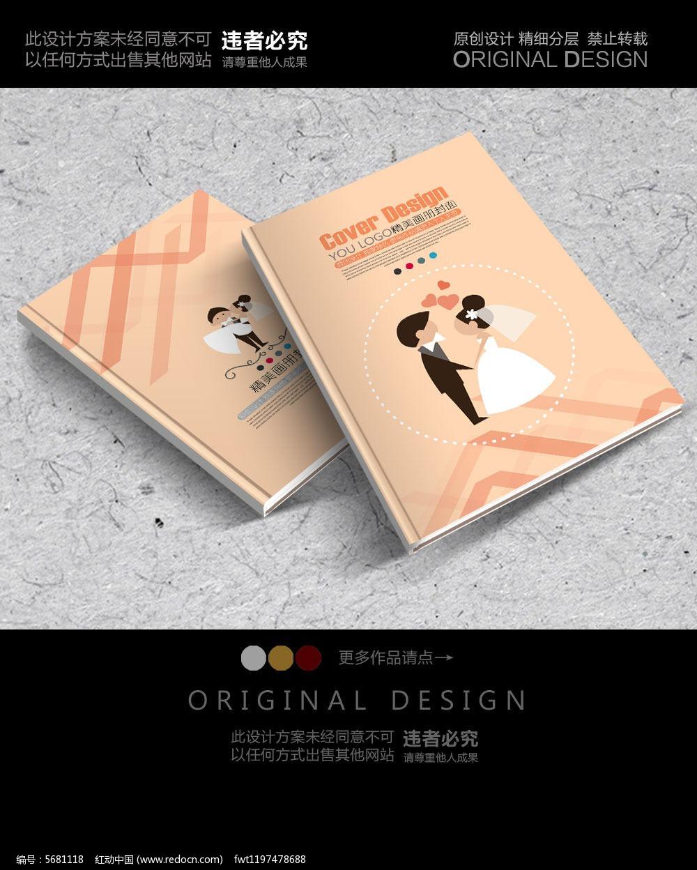 封面设计素材手绘