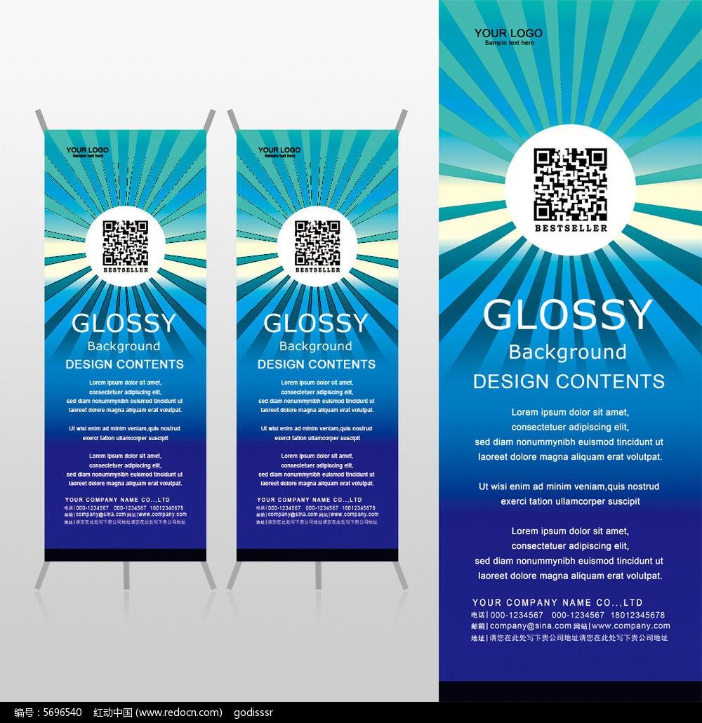 简洁蓝色光线条商务二维码x展架背景psd模板