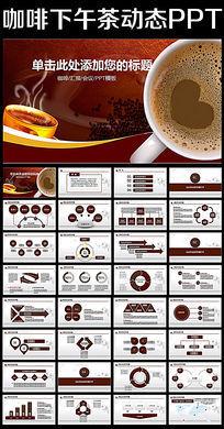 简约下午茶咖啡主题咖啡厅动态PPT模板