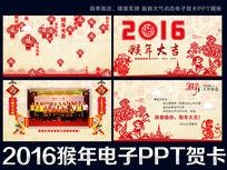 剪纸风格2016猴年春节电子贺卡PPT