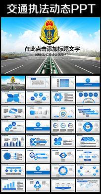 交通执法管理2016年大气动态PPT