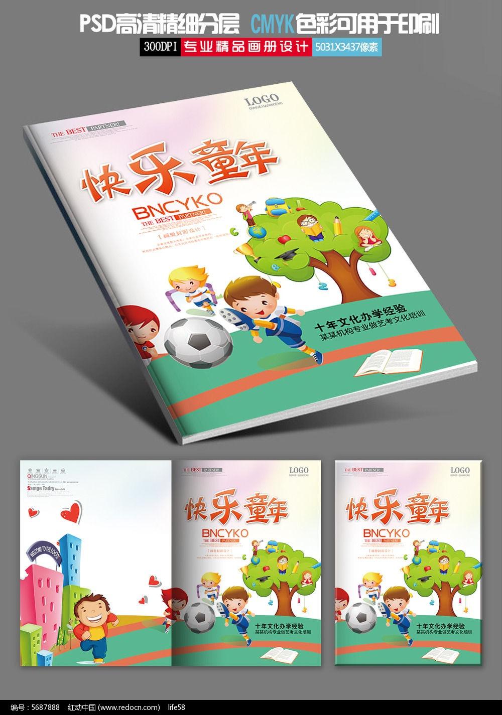 是快乐童年儿童学校教育画册封面设计,编号是5687888,文件格式是psd图片