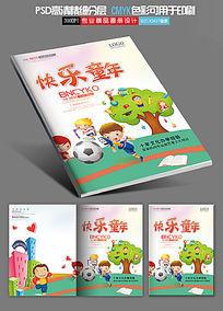 快乐童年儿童学校教育画册封面设计