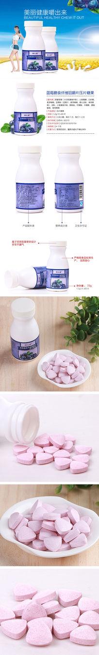 蓝莓膳食纤维咀嚼片