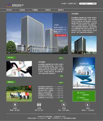 企业公司首页