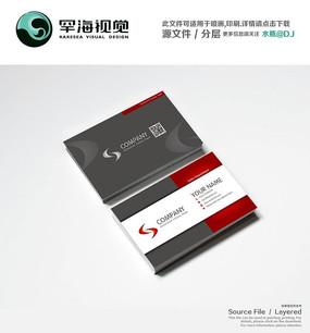企业品牌名片设计模版 PSD