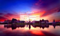 企业网站透明悬浮登陆界面