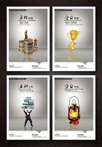 企业文化展板装饰画