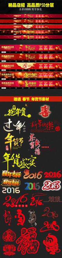 全屏高档春节年货节天猫淘宝店招模板PSD
