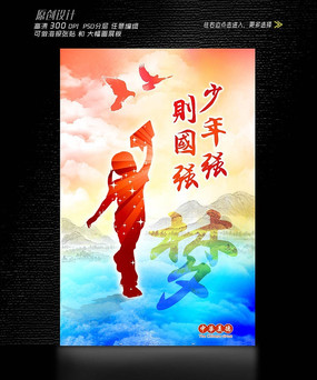 我的中国梦海报设计 少先队员海报设计素材 少年强则国强中国梦海报