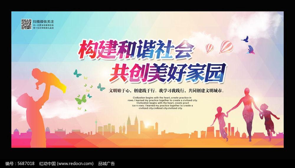 原创设计稿 海报设计/宣传单/广告牌 公益海报 社区公益广告海报设计图片