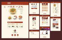 食品网站网页设计