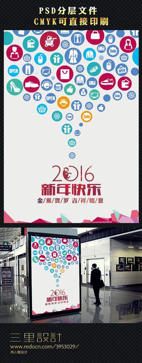 时尚炫彩2016新年购物海报设计