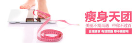 时尚创新瘦身banner PSD