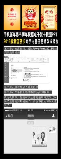 手机微信新年春节元旦电子贺卡PPT