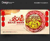 水彩2016猴年春节宣传海报背景展板