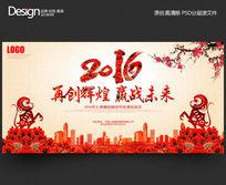 水彩中国风2016猴年企业年会舞台背景