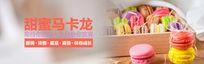 糖果色甜蜜马卡龙banner