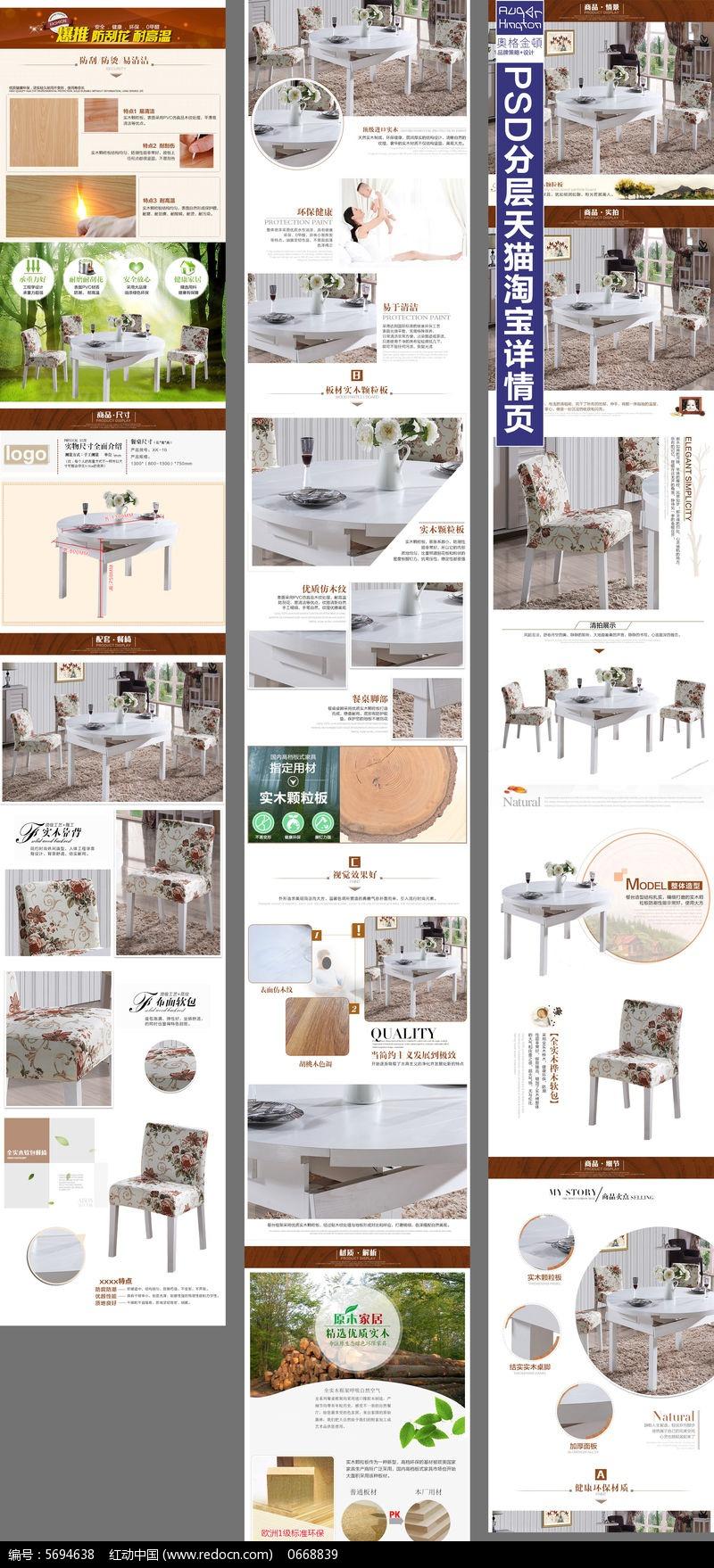 淘宝餐桌详情页细节描述图模板图片