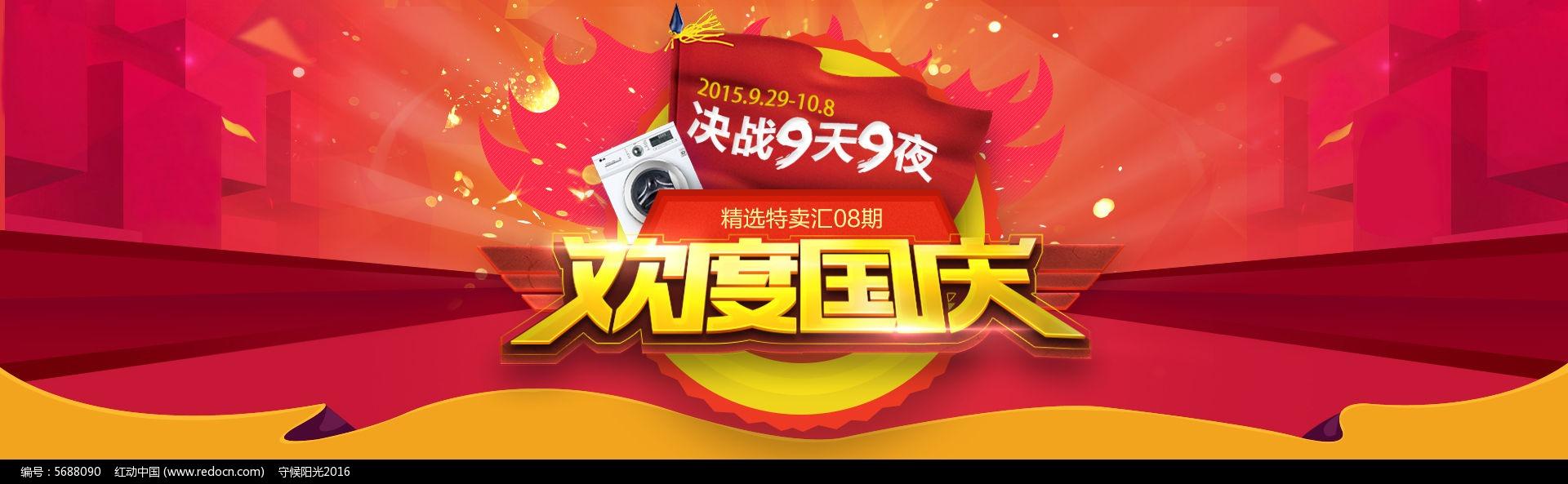 淘宝国庆促销海报设计模板