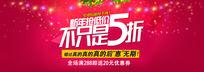 淘宝天猫节日促销海报设计模板