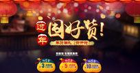 淘宝天猫节日促销轮播海报模板
