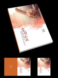 网络言情小说水墨风格封面设计