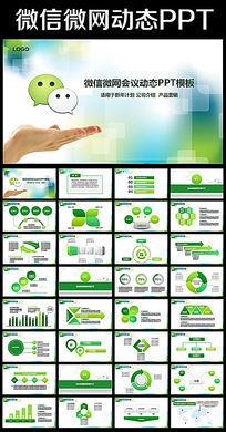 微信微营销行业2016年解决方案PPT
