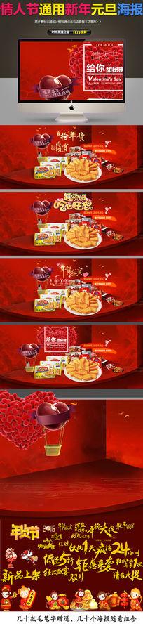 吴氏店铺淘宝2016新年食品促优惠券海报