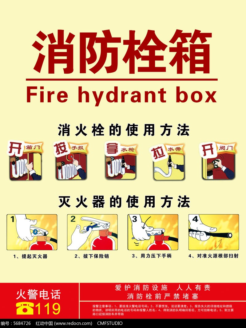 消防栓贴纸图片