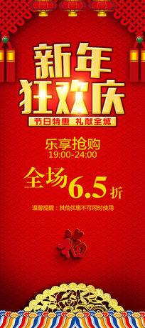 新年春节X展架易拉宝设计