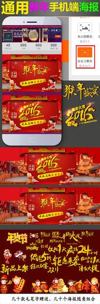 新年淘宝食品通用手机端首页
