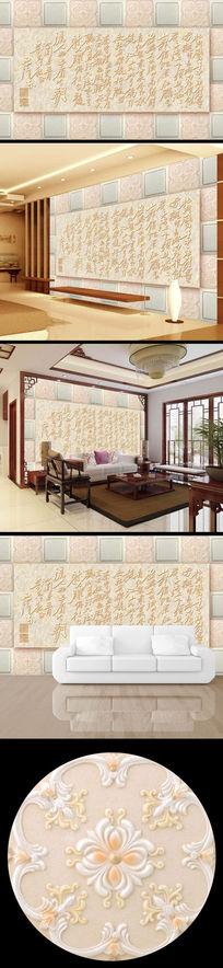 玉石花纹书法字体电视背景墙