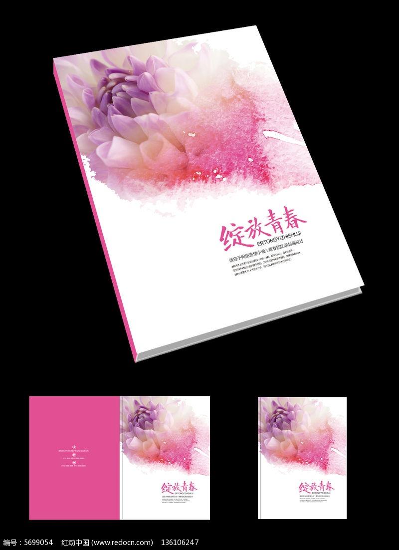 原创设计稿 画册设计/书籍/菜谱 封面设计 绽放青春小清新青春水墨图片
