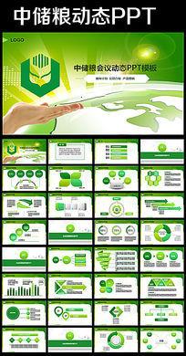 中国储备粮管理公司中储粮2016年ppt
