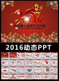 中国风2016红色年终总结工作汇报PPT