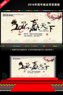 中国风2016猴年年会晚会舞台背景展板