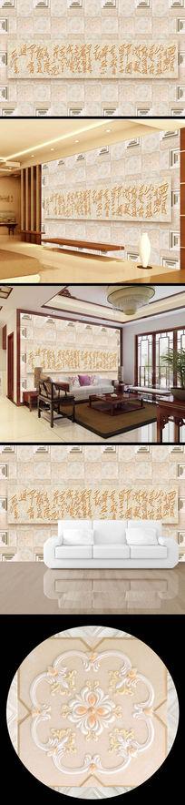 中国风大理石书法玉雕电视背景墙
