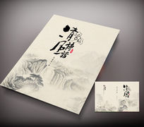 中国风古诗集清风封面 PSD
