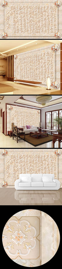 中国风龙头花纹书法浮雕电视背景墙