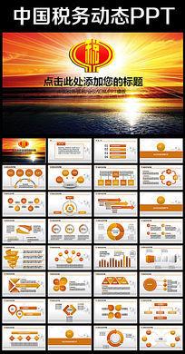 中国税务局国税地税税收动态PPT模板
