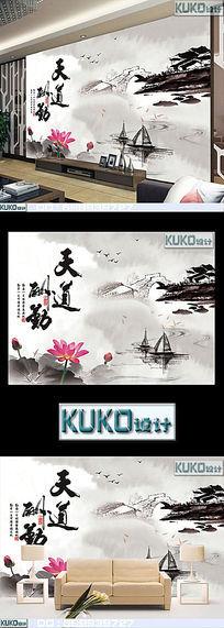 中式水墨天道酬勤山水画电视背景墙 PSD