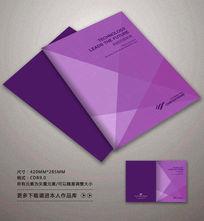 紫色化妆品产品画册封面设计